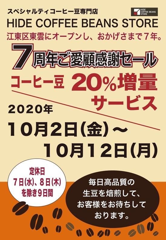 201001開店7周年チラシ.jpeg